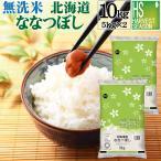 米 5kg×2袋 無洗米 ななつぼし 北海道産 10kg 28年産 送料無料  特A