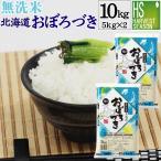 ショッピング無洗米 新米 28年産 無洗米 北海道産 おぼろづき 10kg (5kg×2袋) 送料無料