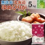【新米】無洗米 5kg ゆめぴりか 北海道産 令和2年産  送料無料 特A