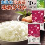 無洗米 5kg×2 ゆめぴりか 北海道産 10kg 令和元年産 送料無料 特A