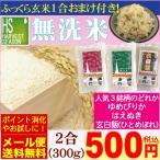 米 無洗米 500円 送料無料 人気銘柄 2合(300g) と ふっくら玄米 1合(150g)...