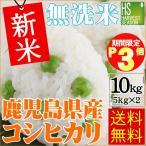 新米 10kg 5kg×2袋 無洗米 鹿児島県産 コシヒカリ 29年産 送料無料