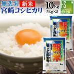 新米 10kg 5kg×2袋 無洗米 宮崎県産 コシヒカリ ポイント3倍 30年産 送料無料