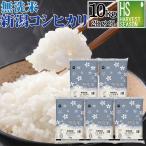 無洗米 10kg 新潟県産 コシヒカリ (2kg×5袋) 28年産 送料無料