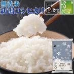 無洗米 5kg コシヒカリ 新潟県産 令和元年産 送料無料