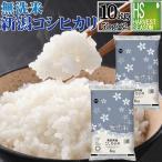 無洗米 5kg×2袋 新潟県産 コシヒカリ 10kg  28年産 送料無料