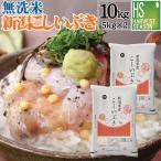 無洗米 5kg×2袋 新潟県産 こしいぶき 10kg (最短4/30到着) 28年産 送料無料