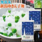 無洗米 5kg×2袋 新潟県産 ゆきん子舞 10kg 28年産 送料無料