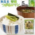 無洗米 つがるロマン 青森県産 5kg お米 令和元年産 送料無料
