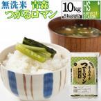 無洗米 5kg×2 つがるロマン 青森県産 10kg お米 令和元年産 送料無料