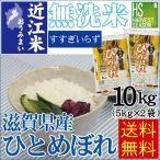ショッピング無洗米 無洗米 新米 28年産 滋賀県産 ひとめぼれ 10kg (5kg×2袋) 送料無料(取置き12/12到着まで)