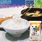 (最短9/25着) 新米 無洗米 5kg ミルキークイーン 富山県産 令和2年産 送料無料