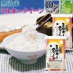 新米 無洗米 10kg 5kg×2袋 ミルキークイーン 富山県産 令和元年産 送料無料