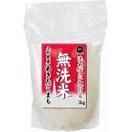 無洗米 2kg  あきたこまち  山形県産 令和元年産 送料無料