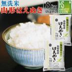 新米 無洗米 4kg×2 はえぬき 山形県産 特価セール 8kg 令和元年産 送料無料