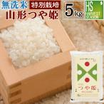 新米 (最短10/17到着) 無洗米 5kg つや姫 山形県産 米 お米 令和元年産 送料無料 特別栽培米