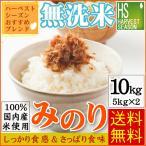 新米&令和元年産使用 無洗米 5kg×2 国内産 100% みのり ブレンド 10kg 送料無料