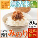 無洗米 20kg 5kg×4袋 国内産 100% みのり ブレンド 送料無料