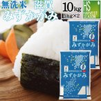 無洗米 5kg×2 みずかがみ 滋賀県産 10kg 令和元年産 特別栽培米 送料無料 特A