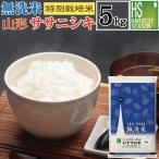 特価セール 無洗米 5kg ササニシキ 山形県産 令和元年産 特別栽培米 送料無料 (SL)