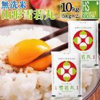 雪若丸 米 お米 10kg 無洗米 山形県産 5kg×2袋 令和元年産 送料無料