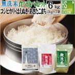 無洗米 2kg×3袋 食べ比べセット 新潟コシヒカリ 山形あきたこまち 山形はえぬき  29年産 送料無料
