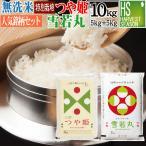 無洗米 10kg 食べ比べ 山形県産 つや姫 5kg と 山形県産 雪若丸 5kg 組み合わせセット 令和元年産 送料無料