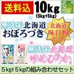 無洗米 新米 28年産 北海道産 おぼろづき 5kg と 無洗米 北海道産 ゆめぴりか 5kg の計10kg 組み合わせセット 送料無料