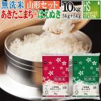 無洗米 10kg 食べ比べ 令和元年産 山形県産 あきたこまち 5kg と 山形県産 はえぬき 5kg 組み合わせセット 送料無料