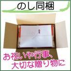 【ギフト】のし同梱【行事/贈り物】【こちらの商品を単品購入の場合は送料が加算となります】