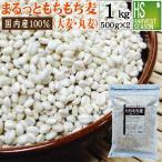まるっともちもち麦 国産 1kg (500g×2袋) (最短3/10発送) (大麦 丸麦) (メール便 送料無料)