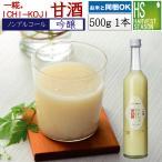 甘酒 米麹 ノンアルコール 砂糖不使用 国産 一糀 甘酒 吟醸 500g いちこうじ (単品購入の場合送料加算)