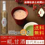 ※納期約一週間※ 甘酒 米麹 ノンアルコール 砂糖不使用 国産 一糀 甘酒 古代米 500g×12本 いちこうじ 送料無料