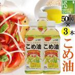 米油 こめ油 国産 500g×3本 築野食品 TSUNO (100%国産米の胚芽と米ぬかから抽出) (単品購入の場合送料加算)