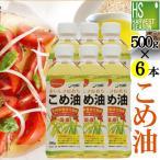 米油 こめ油 国産 500g×6本 築野食品 TSUNO 送料無料 (100%国産米の胚芽と米ぬかから抽出)