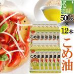 米油 こめ油 国産 500g×12本 築野食品 TSUNO 送料無料 (100%国産米の胚芽と米ぬかから抽出)