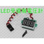 LED RX 受信機 電圧計