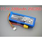 Turnigy 11.1V 2200mAh 25C30Cリポ リチウムポリマーバッテリーです。