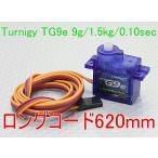 no3 Turnigy TG9e 9g / 1.5kg / 0.10sec マイクロサーボ