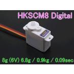 HKSCM8 コアレス デジタル マイクロ サーボ
