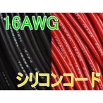 Turnigy 16AWG シリコンコード 赤黒(各1M計2M)