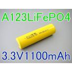 A123リフェバッテリー3.3V1100mAh です。