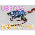 Turnigy 3A UBEC with Low Voltage Buzzer 6v~23v