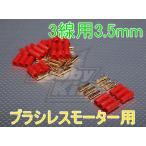3線用 3.5mmゴールドプラグ バナナプラグ(5pairs/bag)