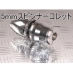 5mm スピンナー コレット プロペラ アダプター