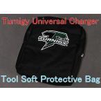 Turnigy 充電器バッグ ソフトバッグ