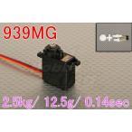 HobbyKing 939MG メタルギアサーボ  2.5kg/ 12.5g/ 0.14sec