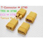 XT60 スペシャルプラグ Tコネ・TRX・EC3・タミヤ 変換