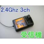 ホビーキング GT-2 2.4Ghz 3ch 受信機