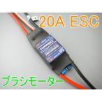 Turnigy 20A ブラシモーター ESC アンプ